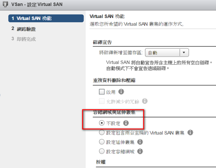 reset and regroup vSAN