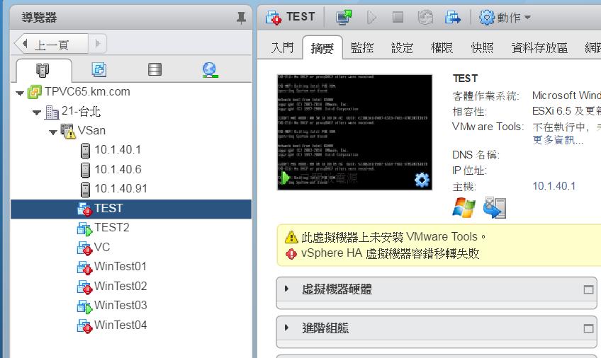 error message when HA failed